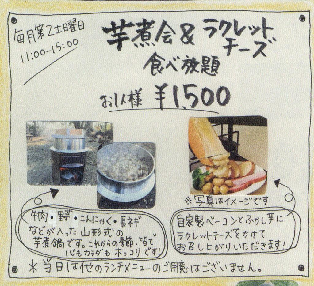 芋煮会&ラクレットチーズ食べ放題